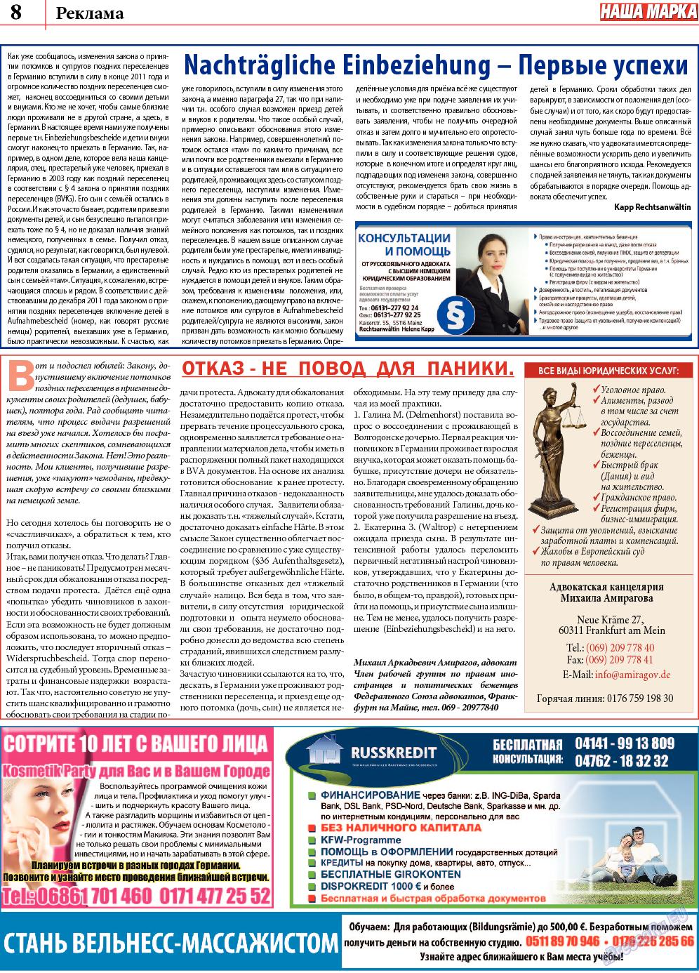 Наша марка (газета). 2013 год, номер 5, стр. 8