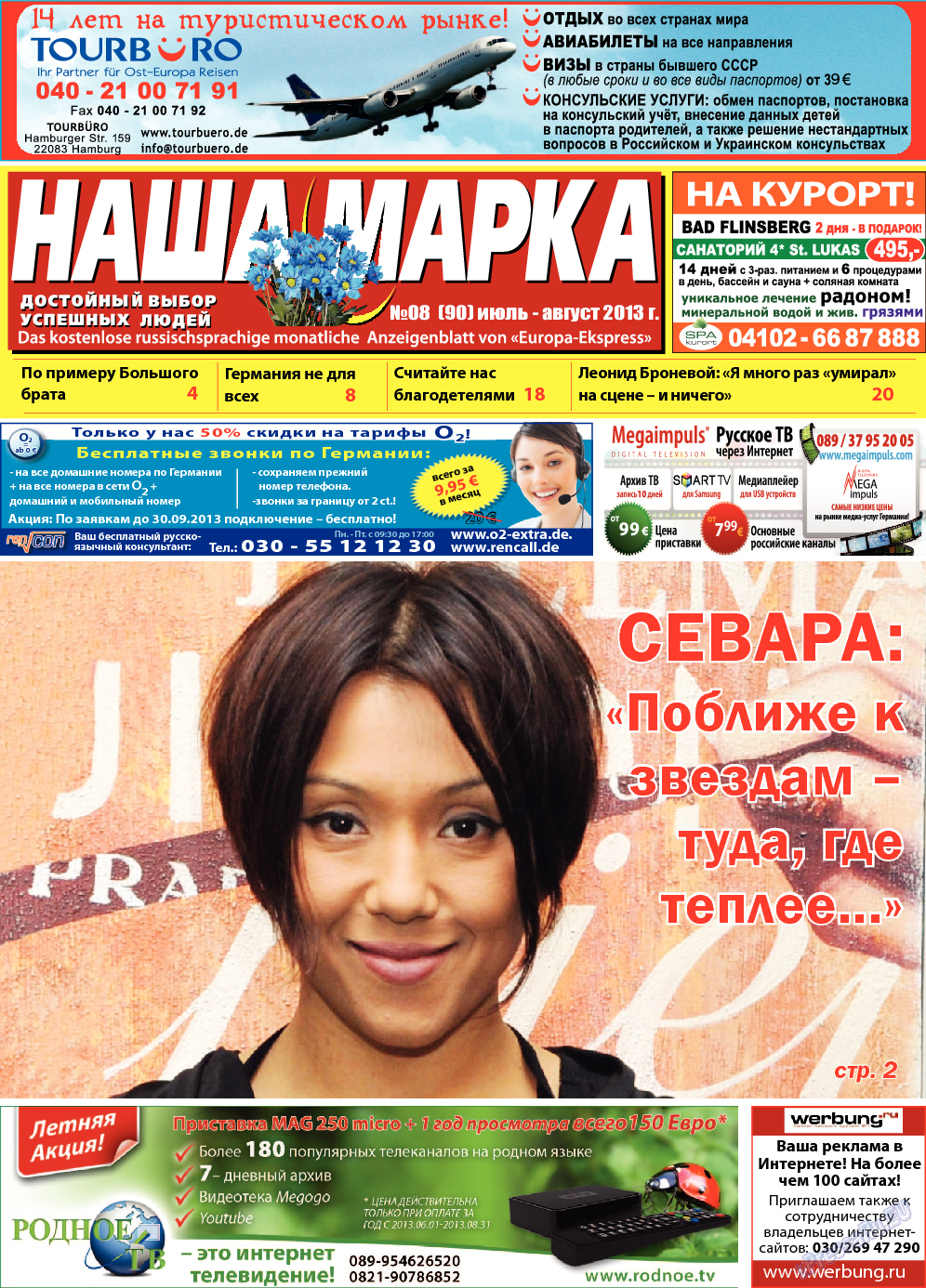 Наша марка (газета). 2013 год, номер 8, стр. 1