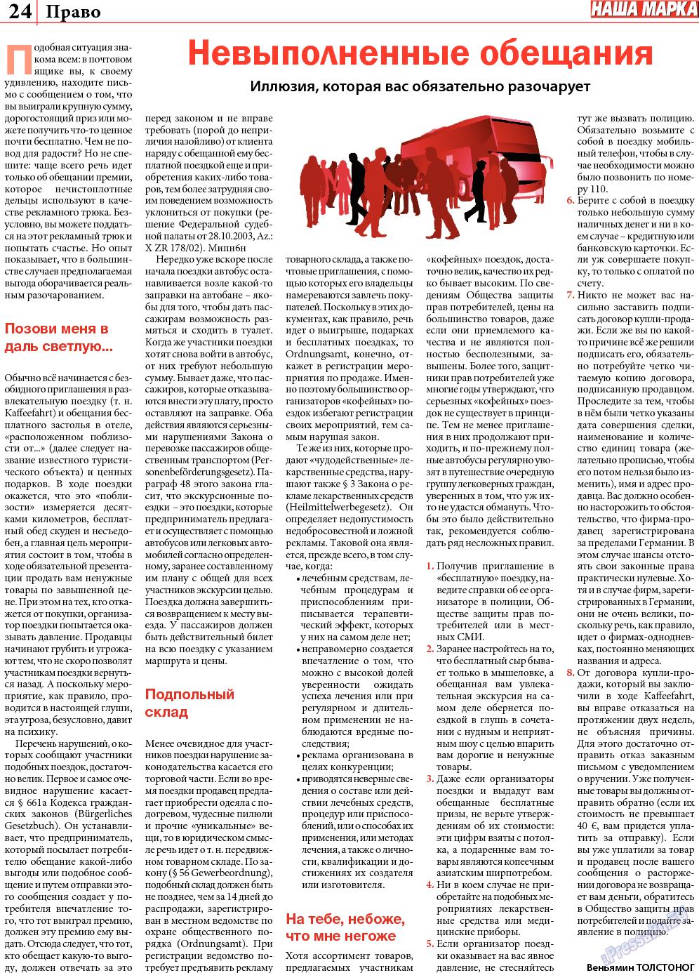 Наша марка (газета). 2013 год, номер 8, стр. 24