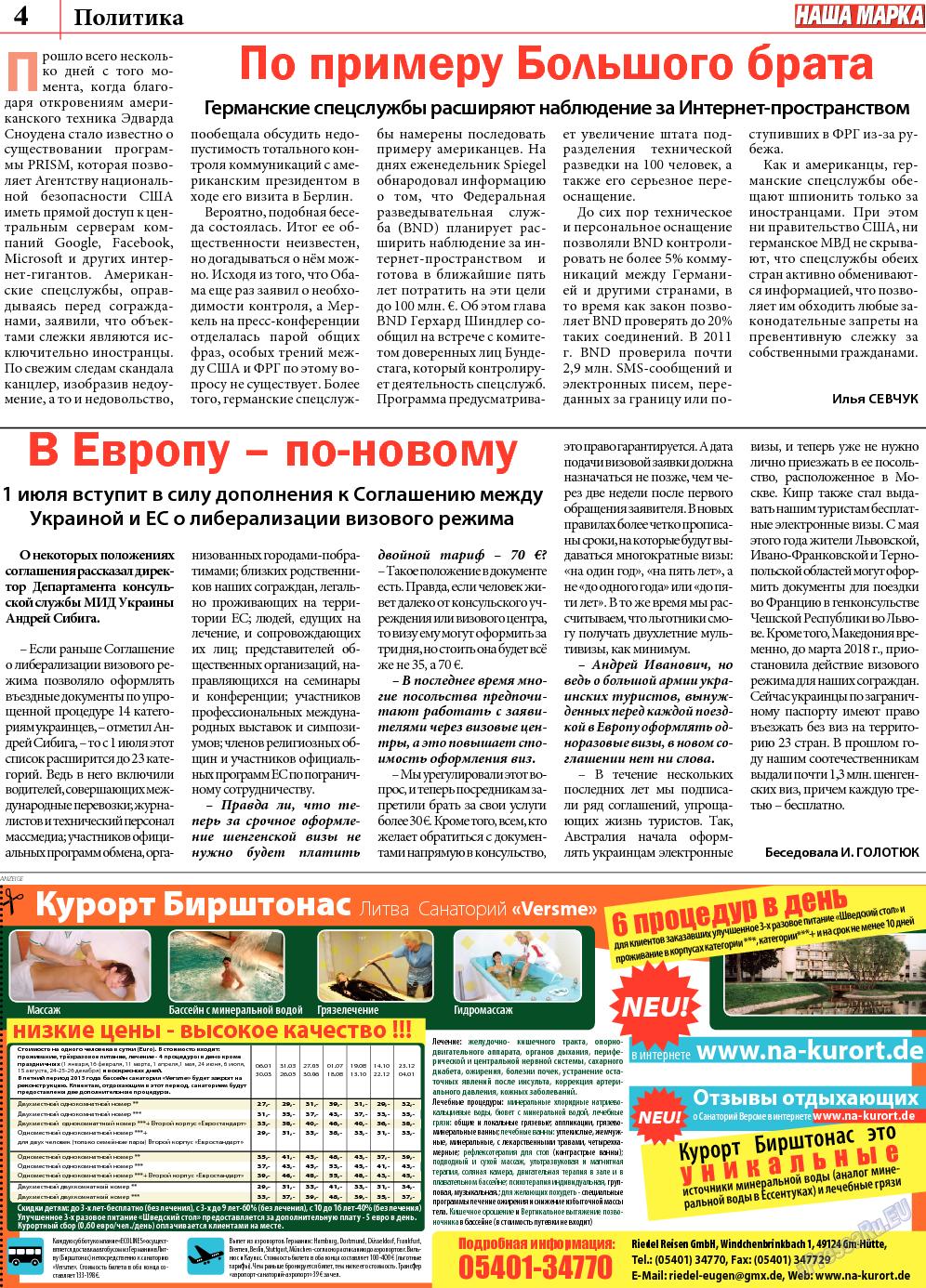 Наша марка (газета). 2013 год, номер 8, стр. 4
