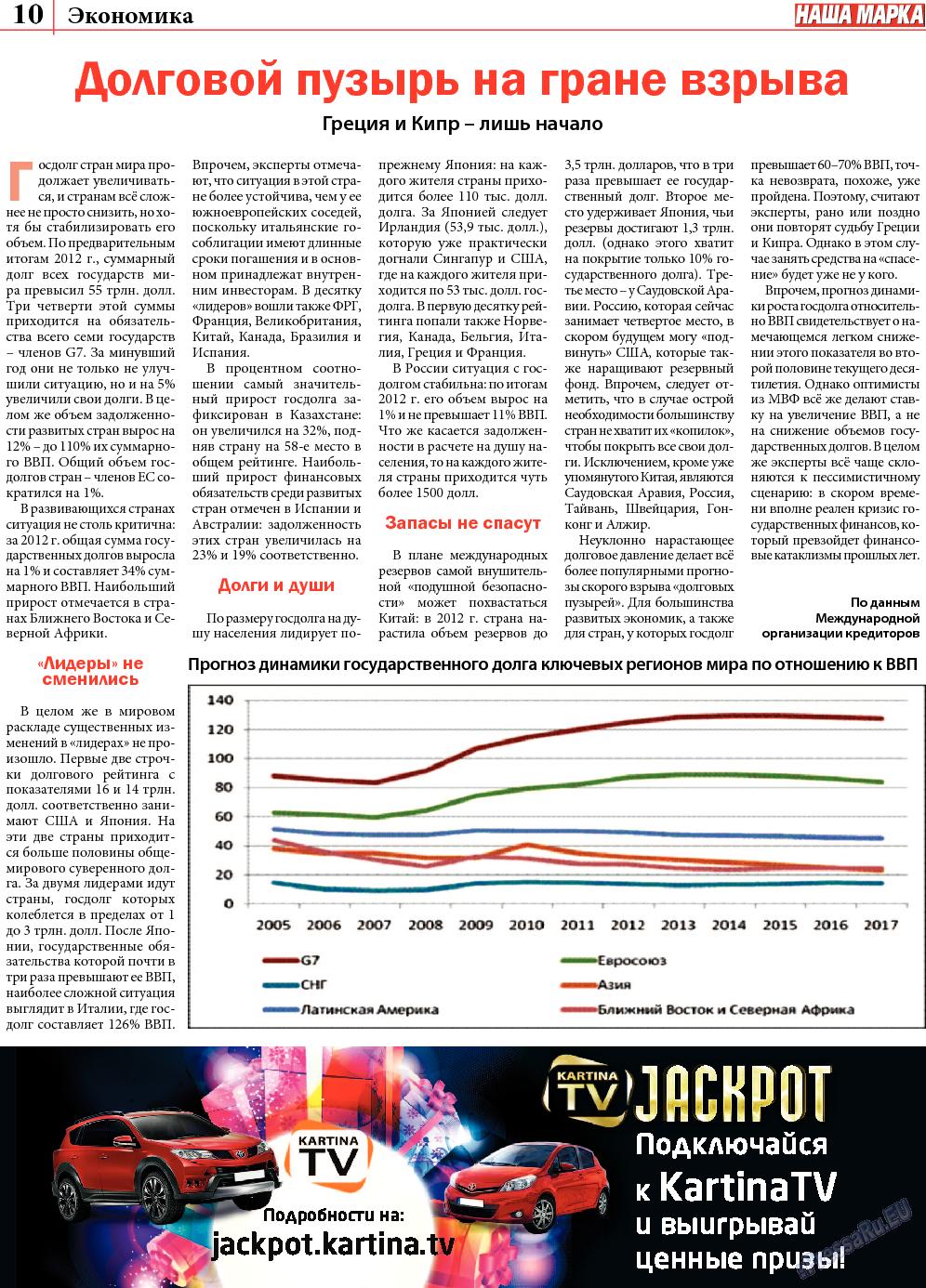 Наша марка (газета). 2013 год, номер 9, стр. 10