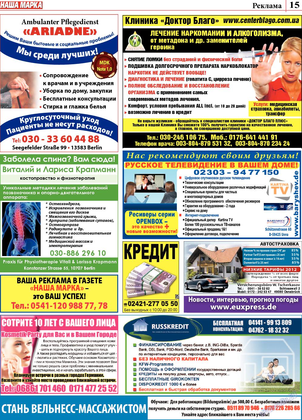 Наша марка (газета). 2013 год, номер 9, стр. 15