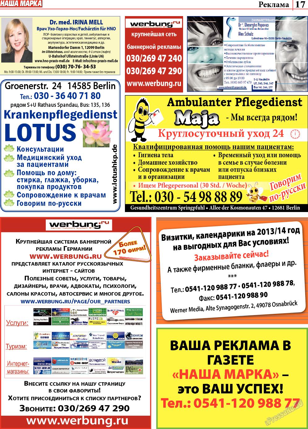 Наша марка (газета). 2013 год, номер 9, стр. 17
