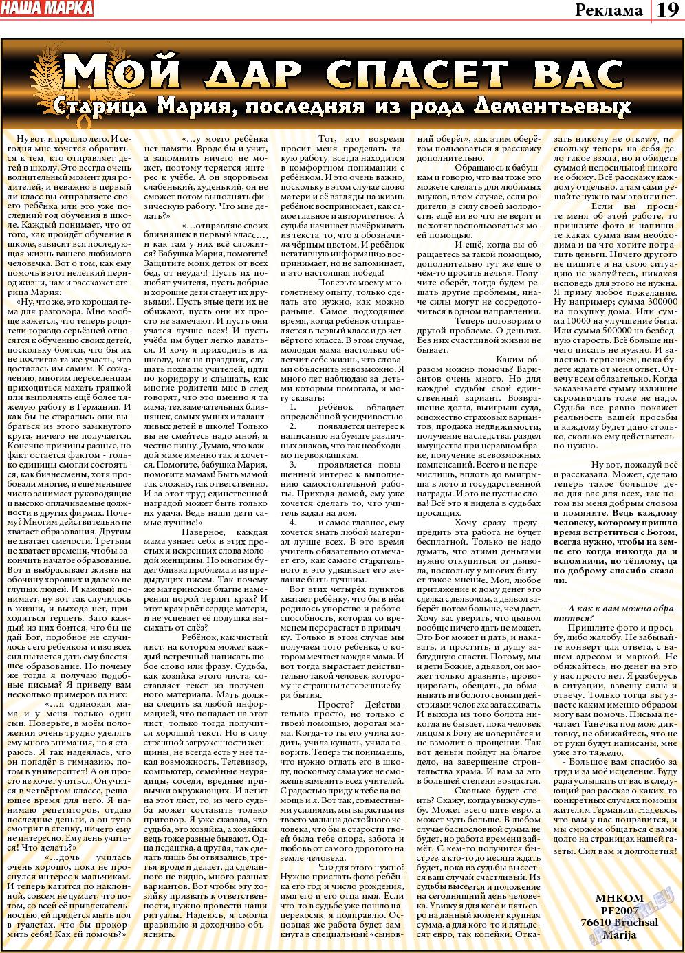 Наша марка (газета). 2013 год, номер 9, стр. 19