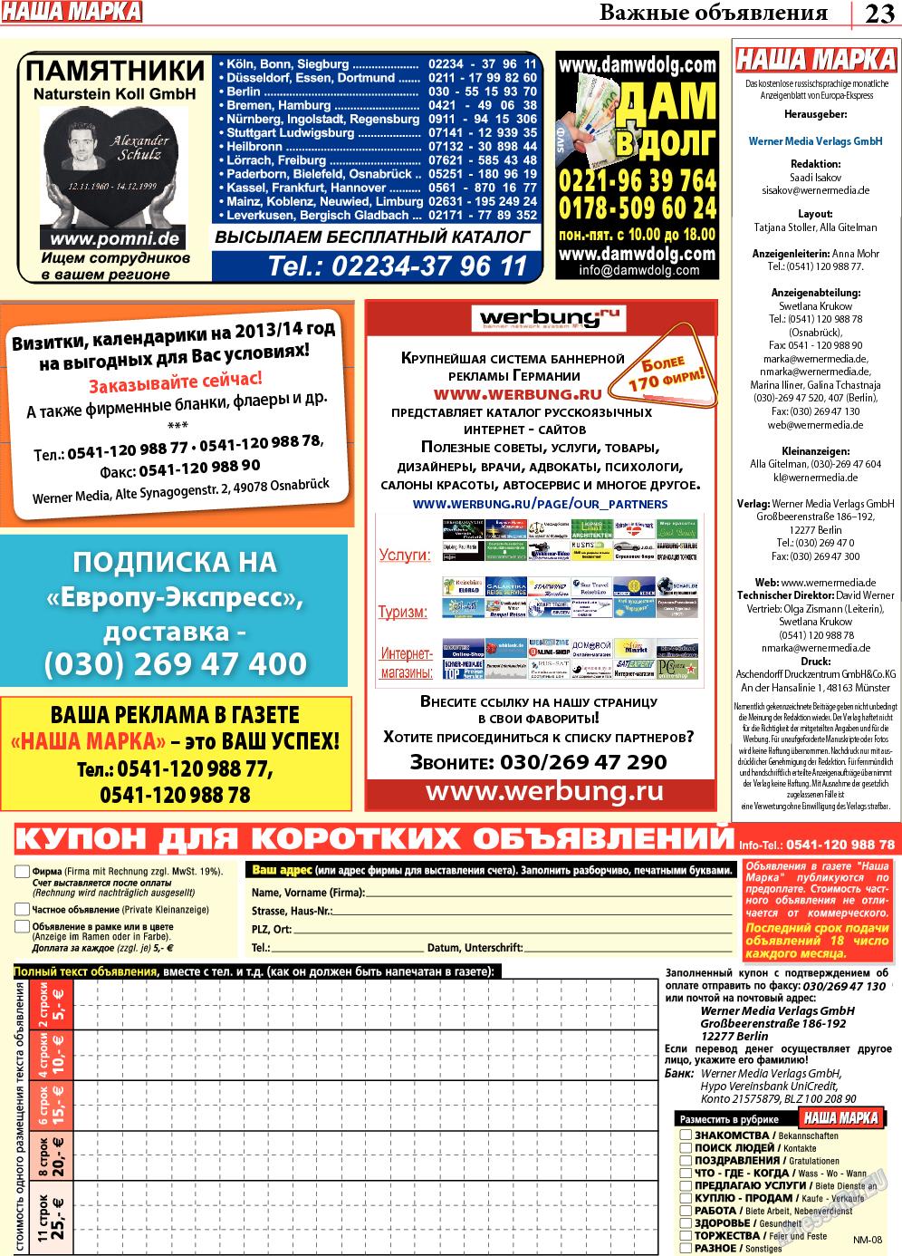 Наша марка (газета). 2013 год, номер 9, стр. 23