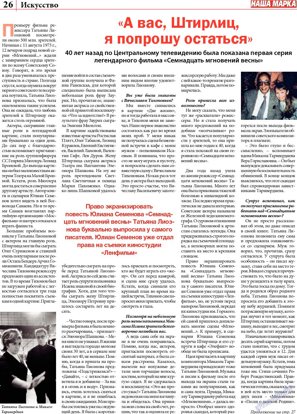 Наша марка (газета). 2013 год, номер 9, стр. 26