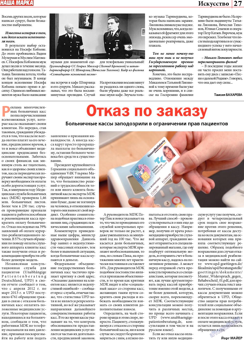 Наша марка (газета). 2013 год, номер 9, стр. 27