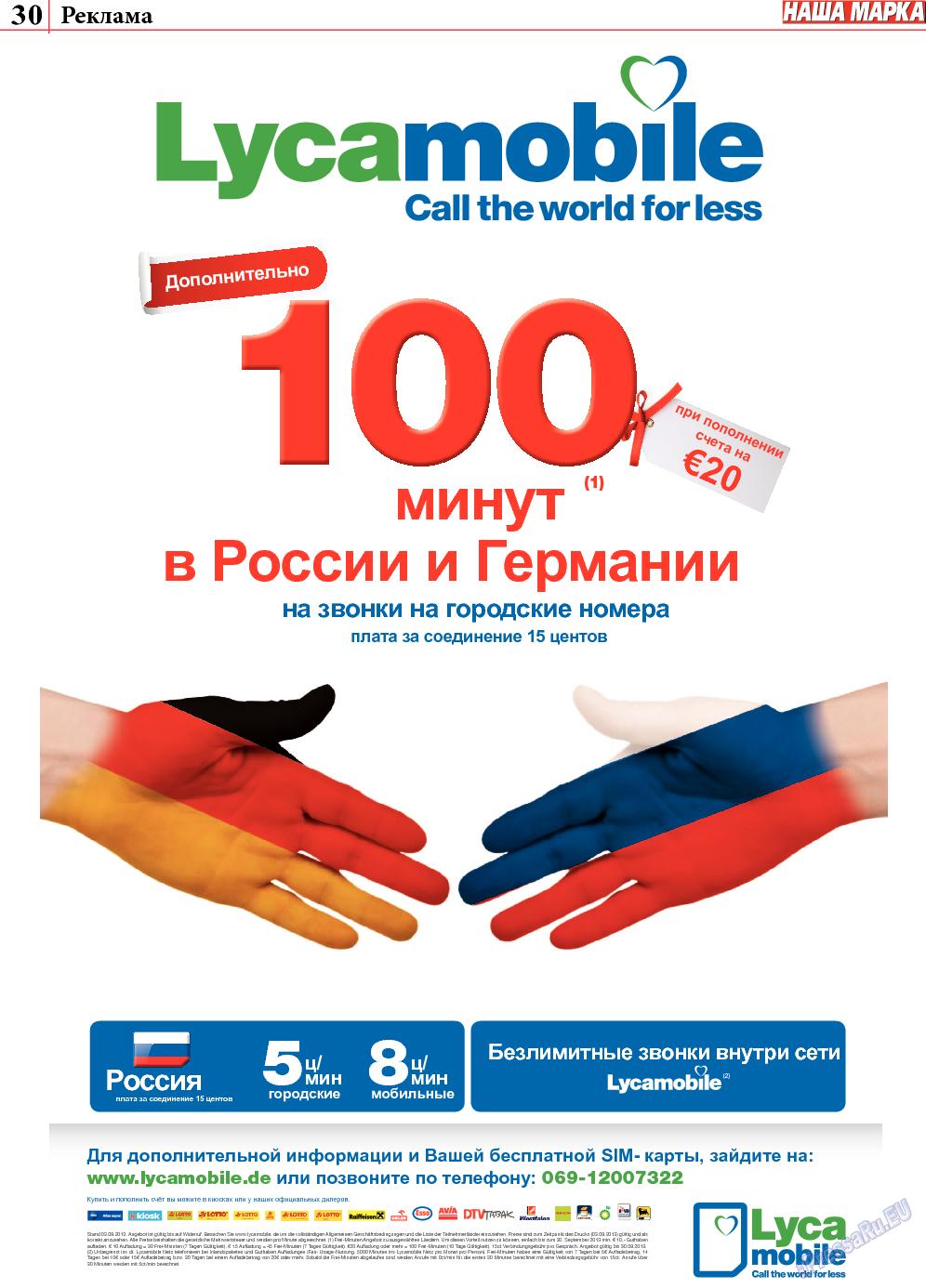 Наша марка (газета). 2013 год, номер 9, стр. 30