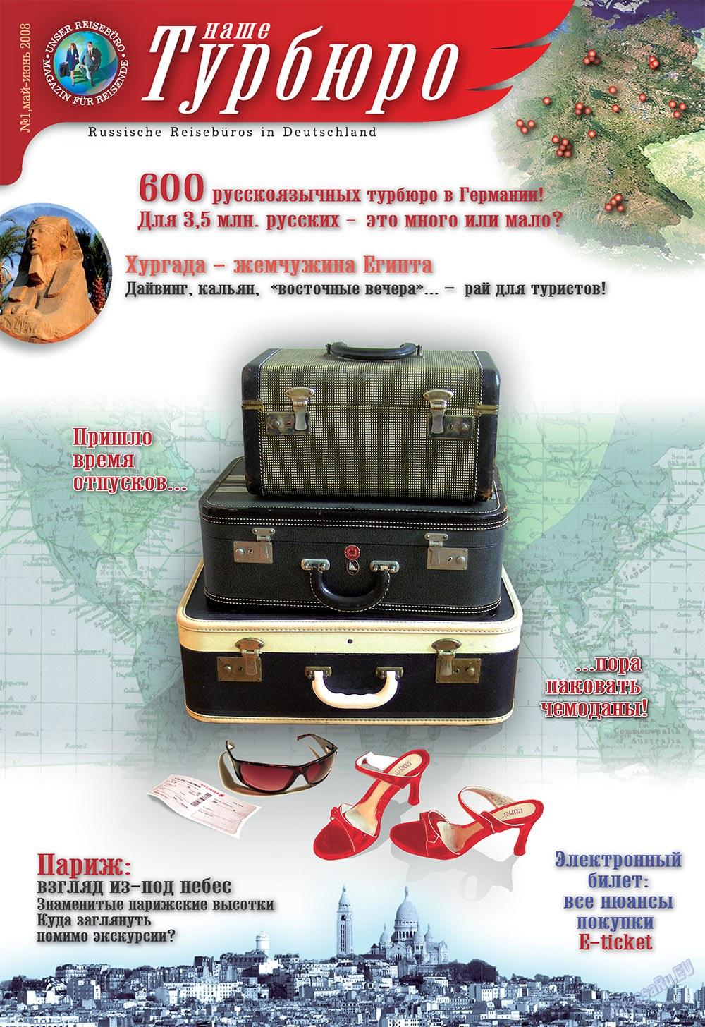 Наше Турбюро (журнал). 2008 год, номер 1, стр. 1