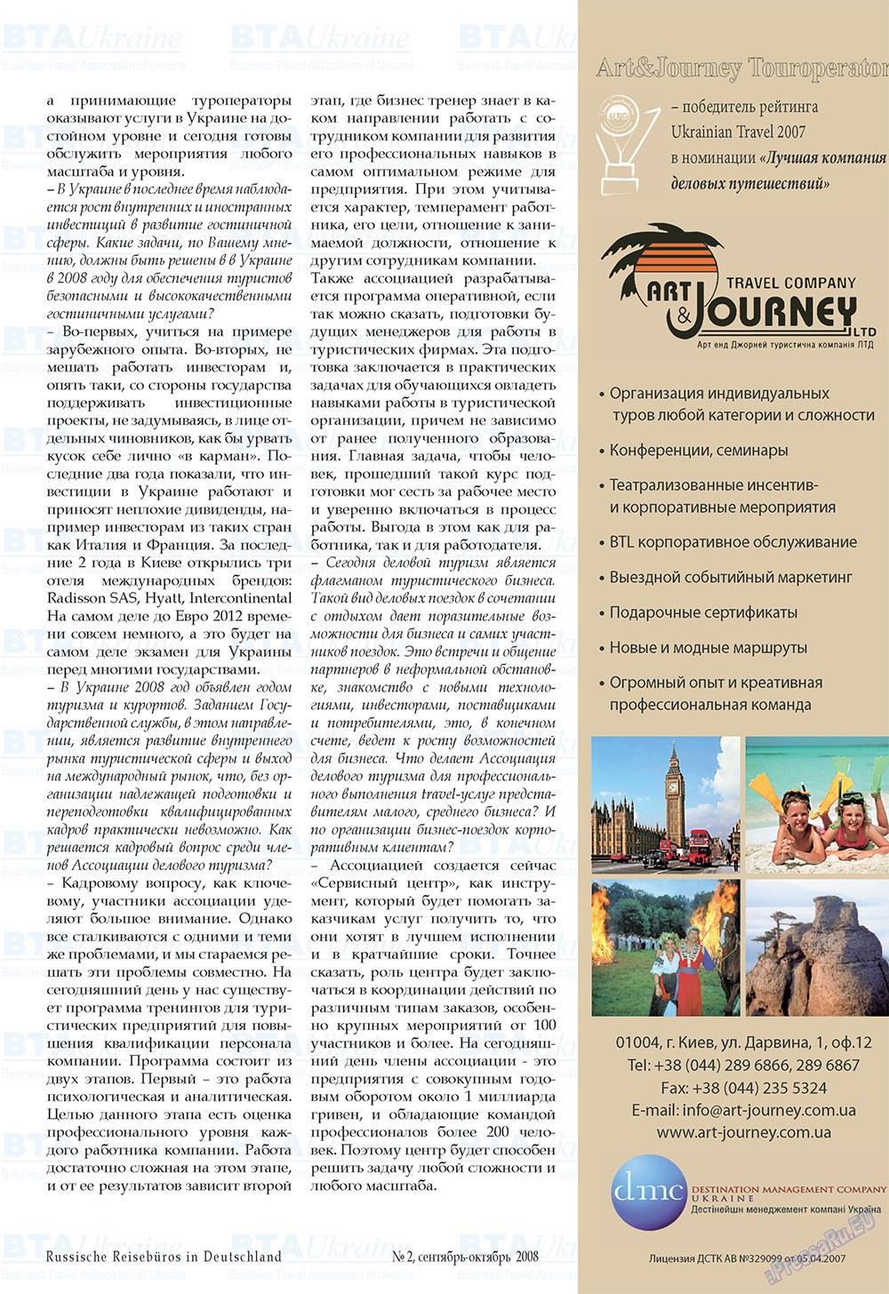 Наше Турбюро (журнал). 2008 год, номер 2, стр. 61