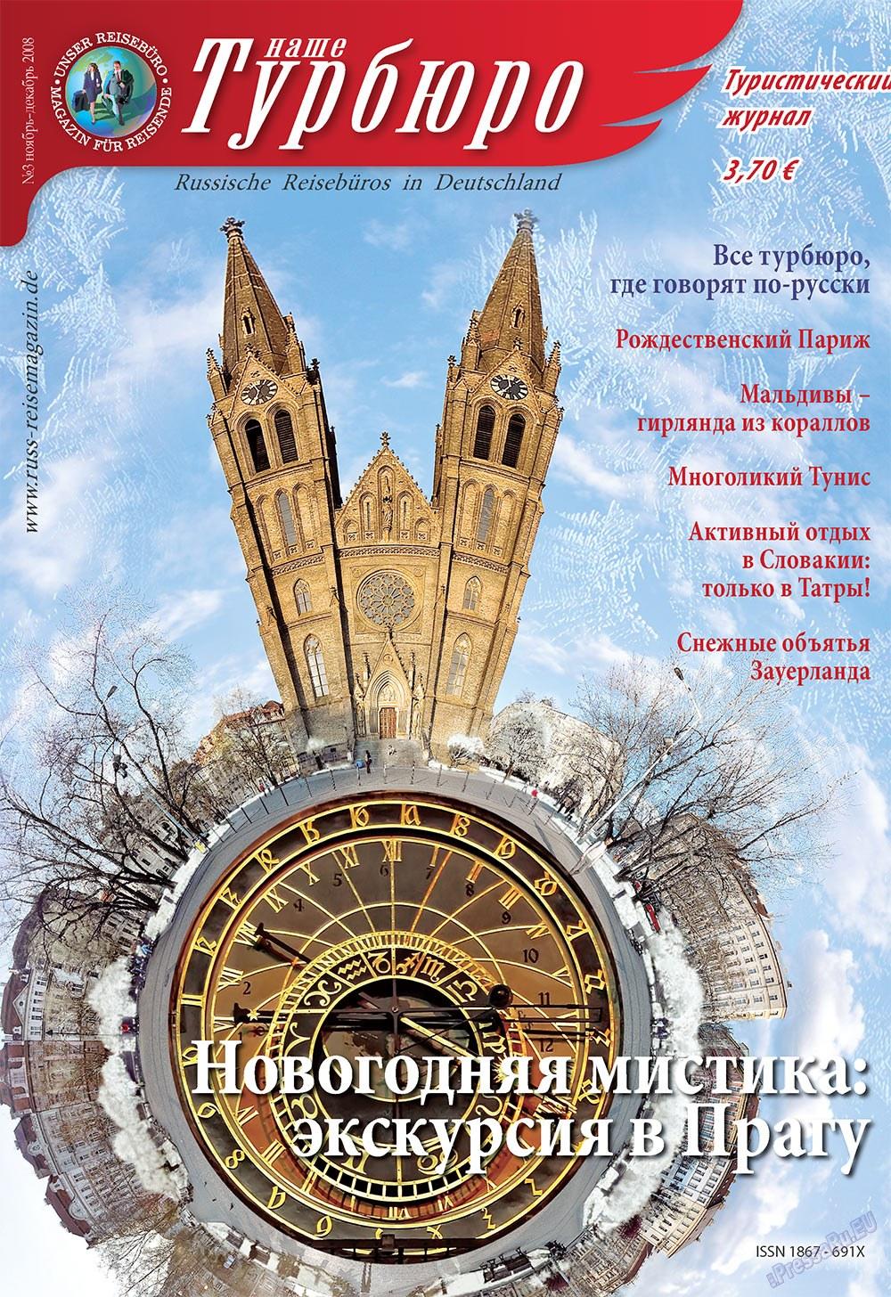 Наше Турбюро (журнал). 2008 год, номер 3, стр. 1