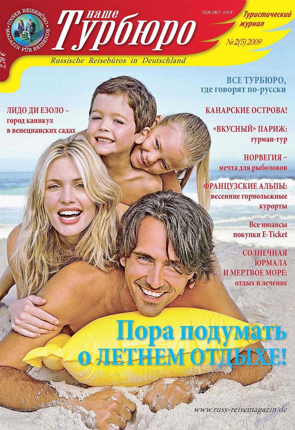 Наше Турбюро (журнал). 2009 год, номер 2, стр. 1