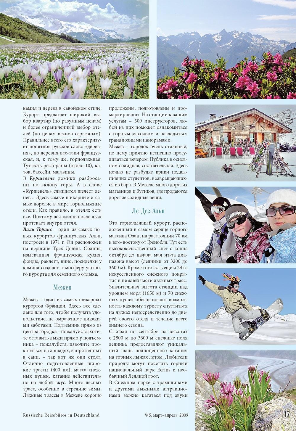 Наше Турбюро (журнал). 2009 год, номер 2, стр. 47