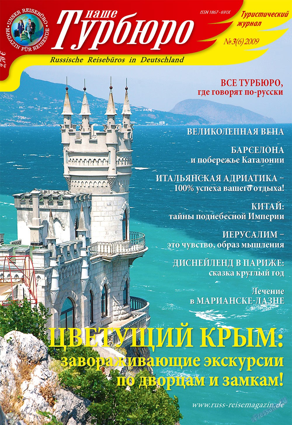 Наше Турбюро (журнал). 2009 год, номер 3, стр. 1
