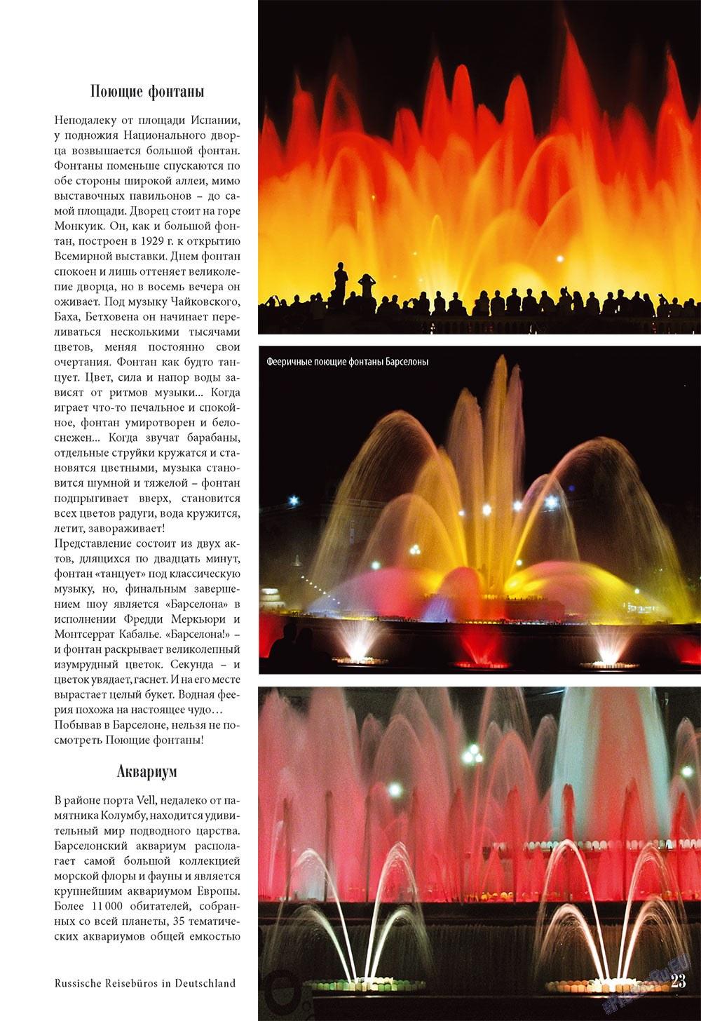 Наше Турбюро (журнал). 2009 год, номер 3, стр. 23