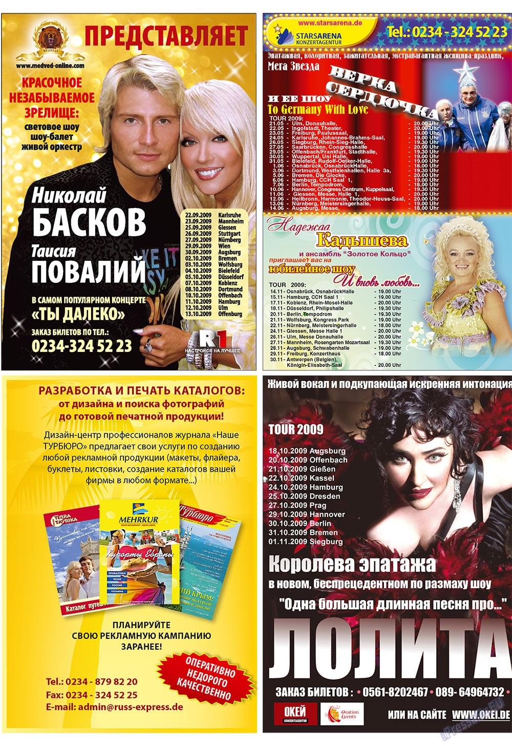 Наше Турбюро (журнал). 2009 год, номер 3, стр. 79