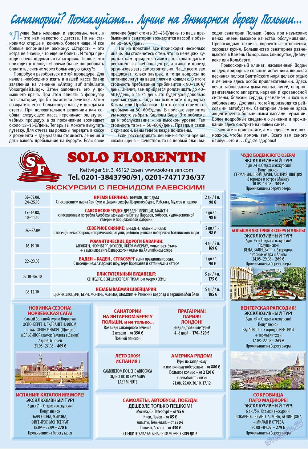 Наше Турбюро (журнал). 2009 год, номер 4, стр. 41