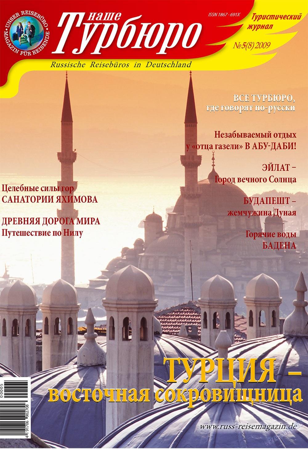 Наше Турбюро (журнал). 2009 год, номер 5, стр. 1