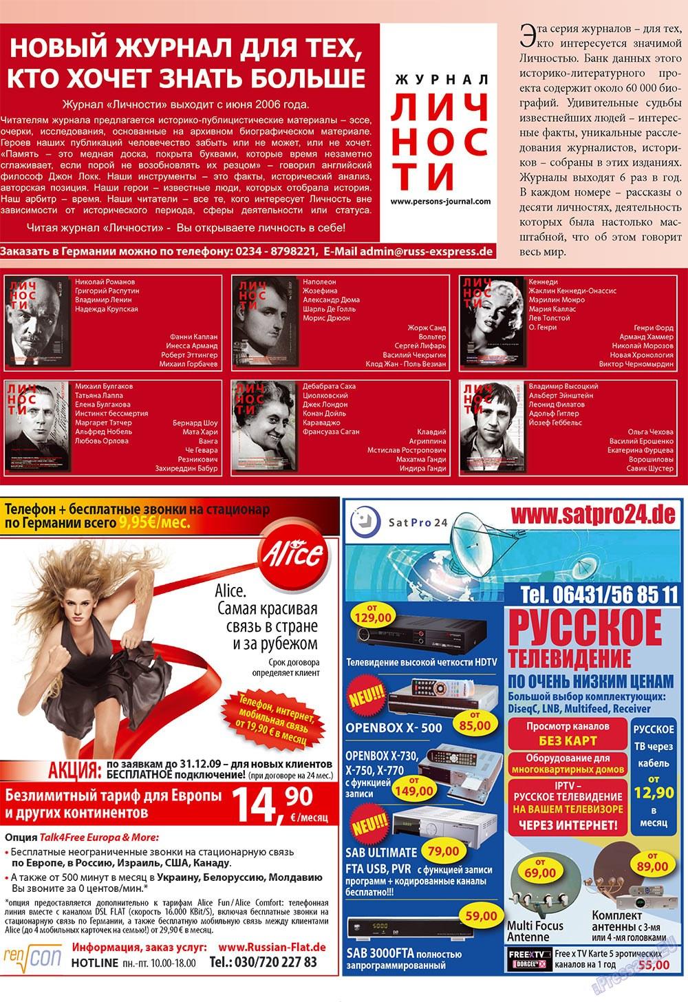 Наше Турбюро (журнал). 2009 год, номер 5, стр. 66