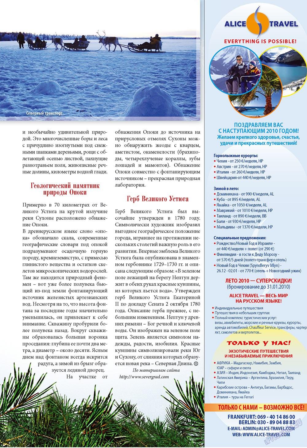 Наше Турбюро (журнал). 2009 год, номер 6, стр. 25