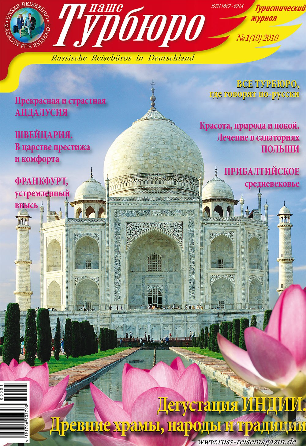 Наше Турбюро (журнал). 2010 год, номер 1, стр. 1