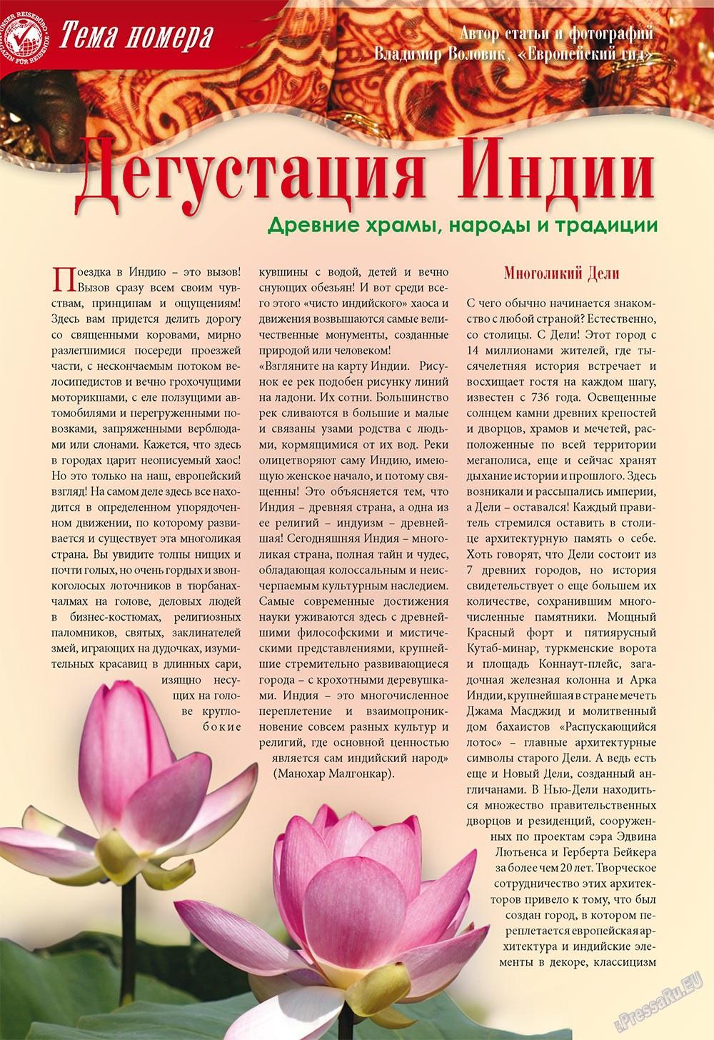 Наше Турбюро (журнал). 2010 год, номер 1, стр. 4