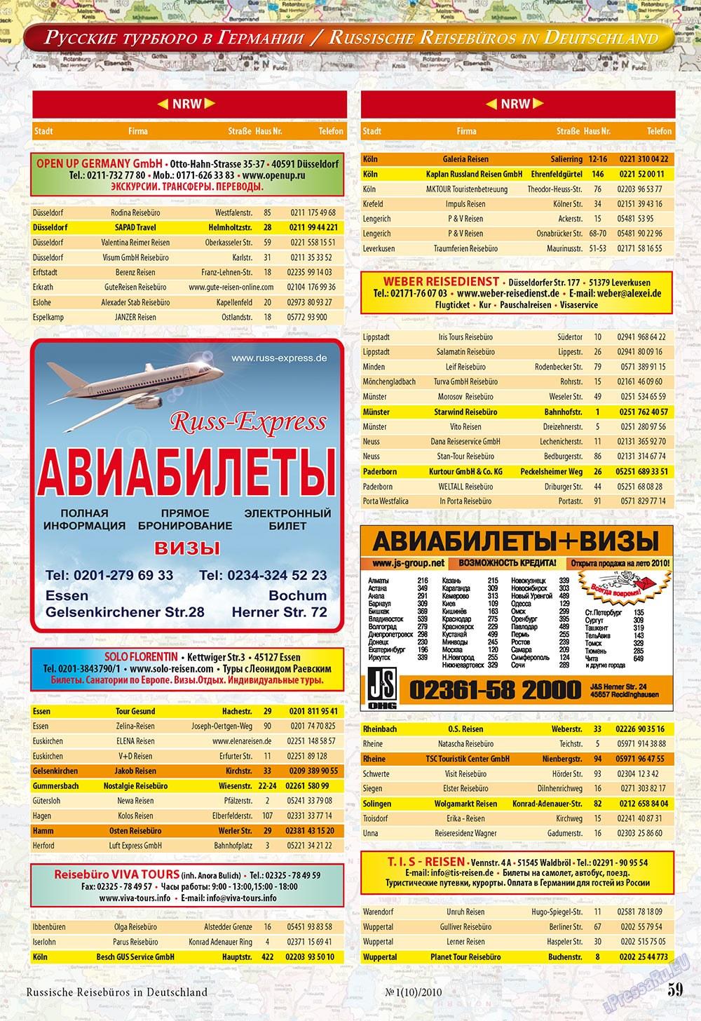 Наше Турбюро (журнал). 2010 год, номер 1, стр. 57
