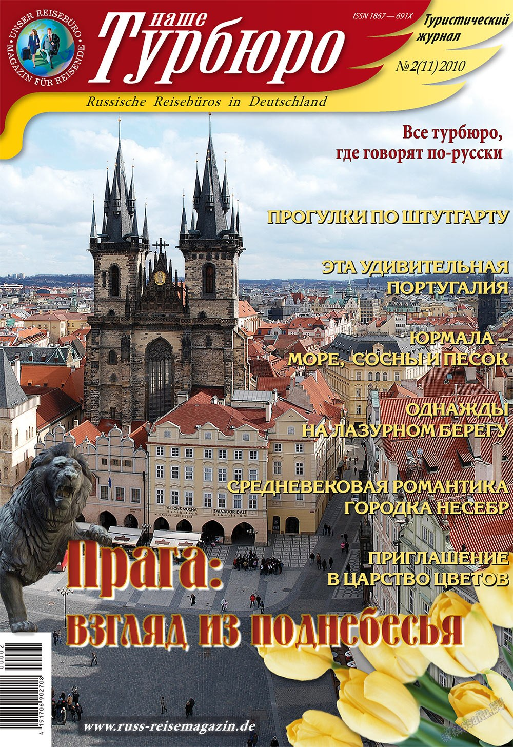Наше Турбюро (журнал). 2010 год, номер 2, стр. 1