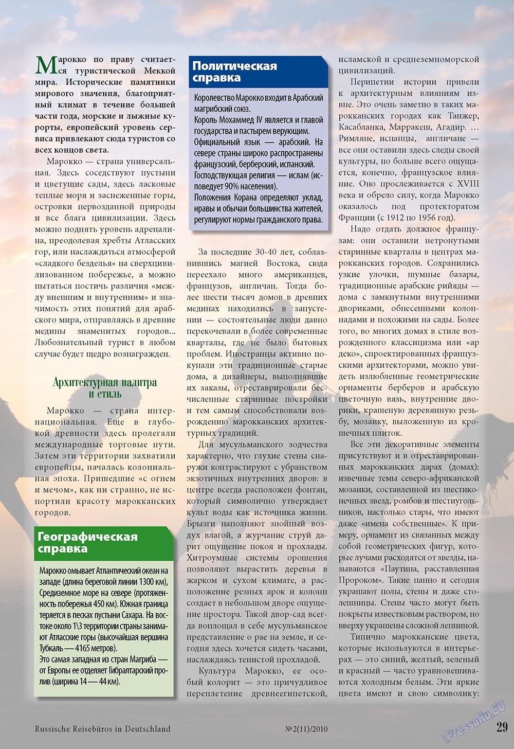 Наше Турбюро (журнал). 2010 год, номер 2, стр. 29