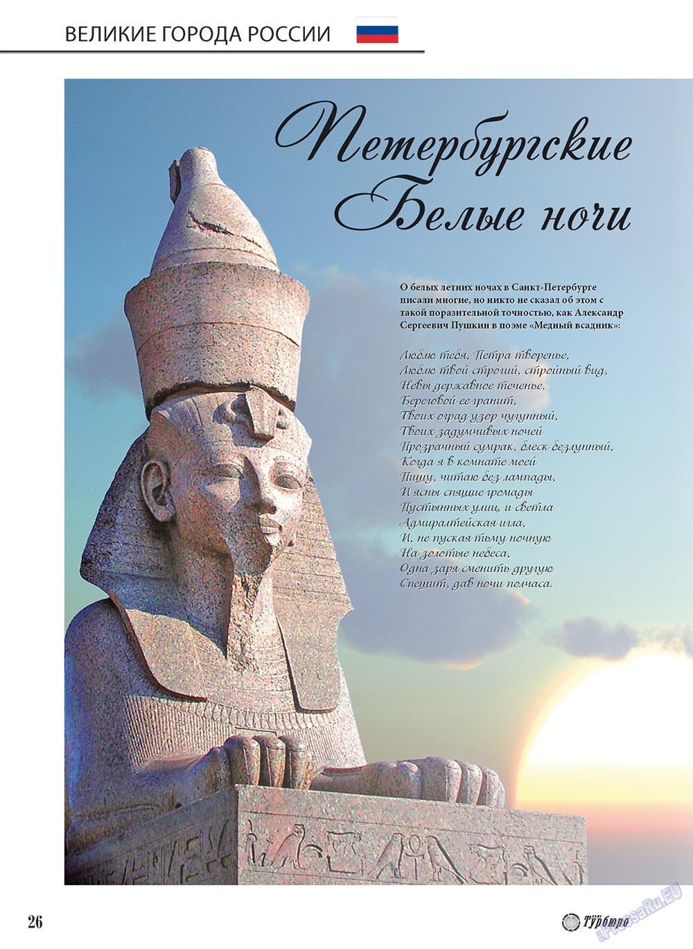 Наше Турбюро (журнал). 2010 год, номер 3, стр. 26