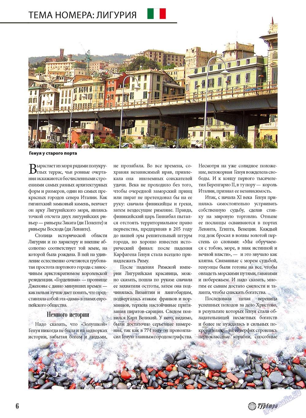 Наше Турбюро (журнал). 2010 год, номер 3, стр. 6