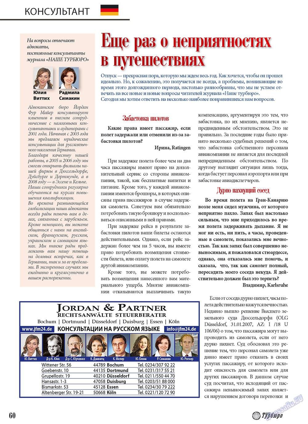 Наше Турбюро (журнал). 2010 год, номер 4, стр. 60