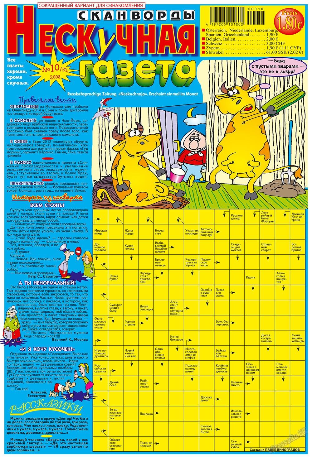 Нескучная газета (газета). 2008 год, номер 10, стр. 1