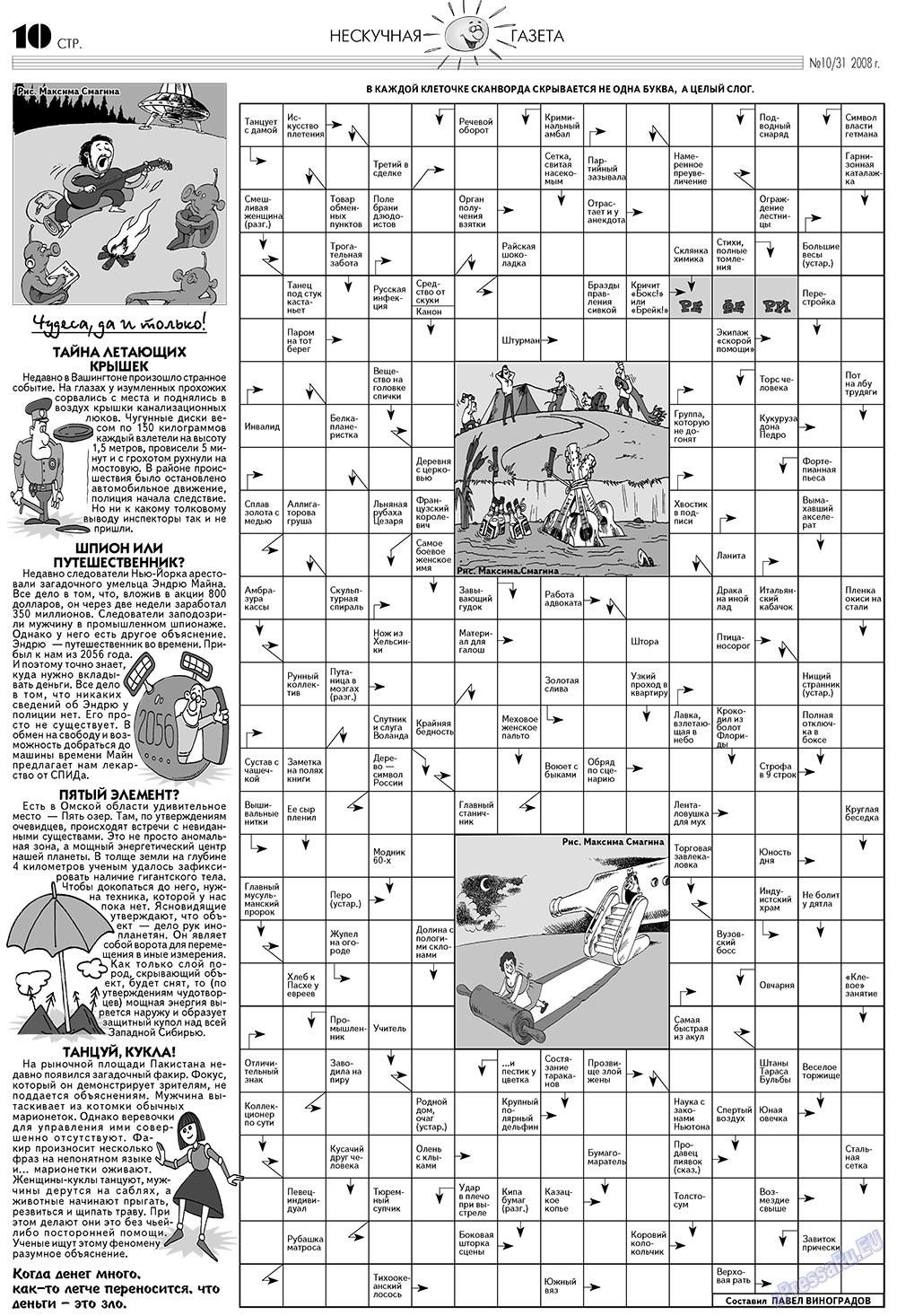 Нескучная газета (газета). 2008 год, номер 10, стр. 10
