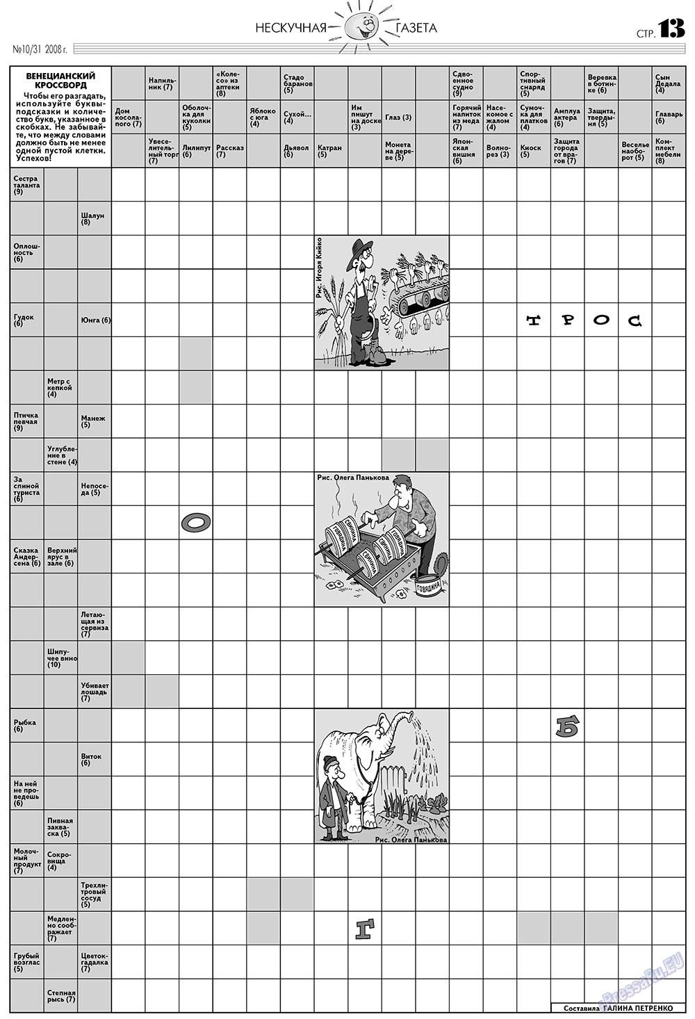 Нескучная газета (газета). 2008 год, номер 10, стр. 12