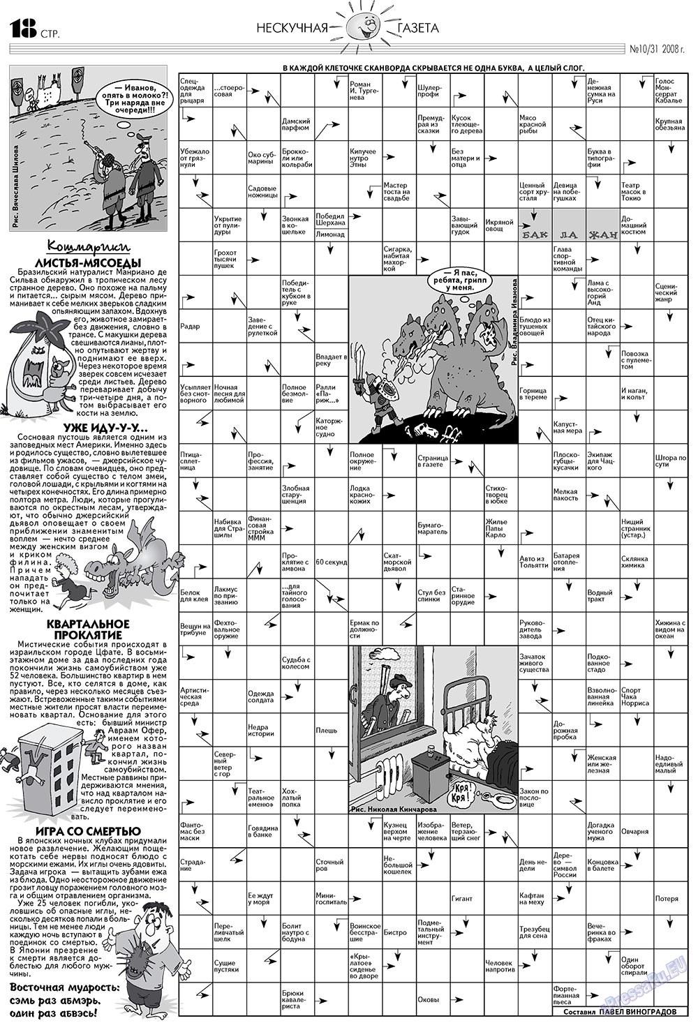 Нескучная газета (газета). 2008 год, номер 10, стр. 14