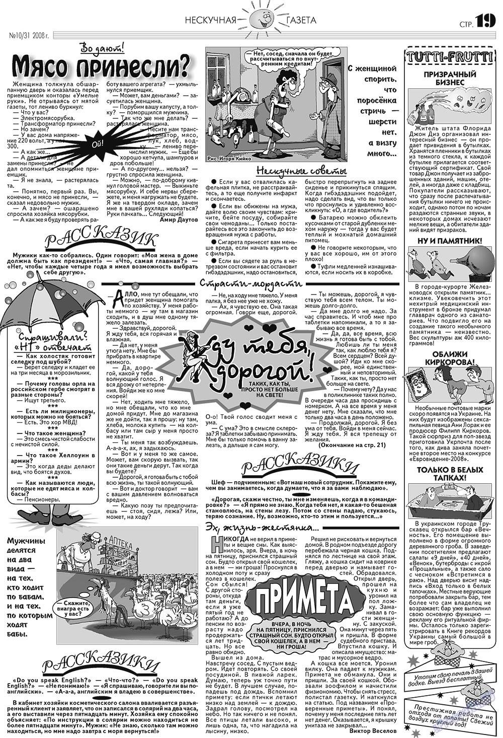 Нескучная газета (газета). 2008 год, номер 10, стр. 15