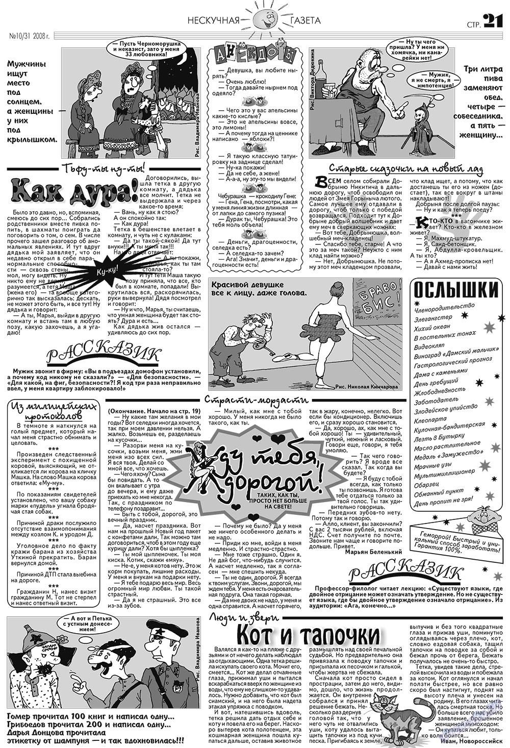 Нескучная газета (газета). 2008 год, номер 10, стр. 17