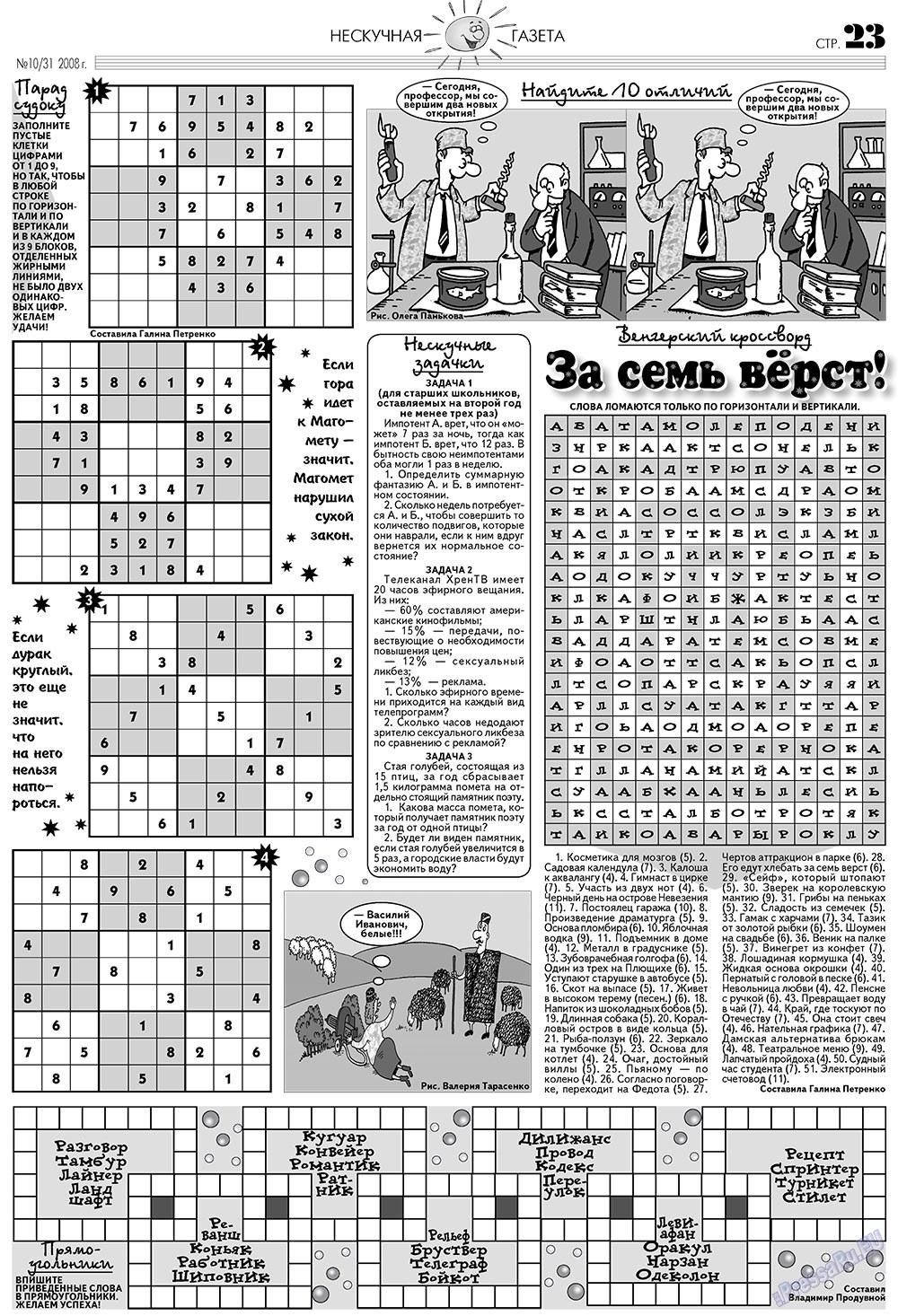 Нескучная газета (газета). 2008 год, номер 10, стр. 19