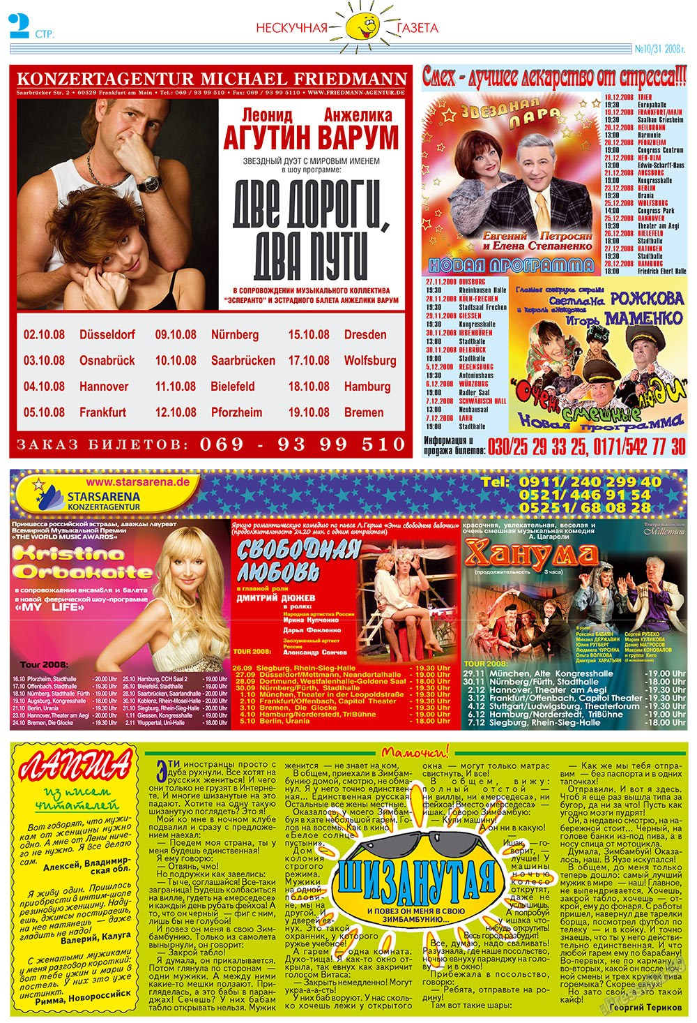 Нескучная газета (газета). 2008 год, номер 10, стр. 2