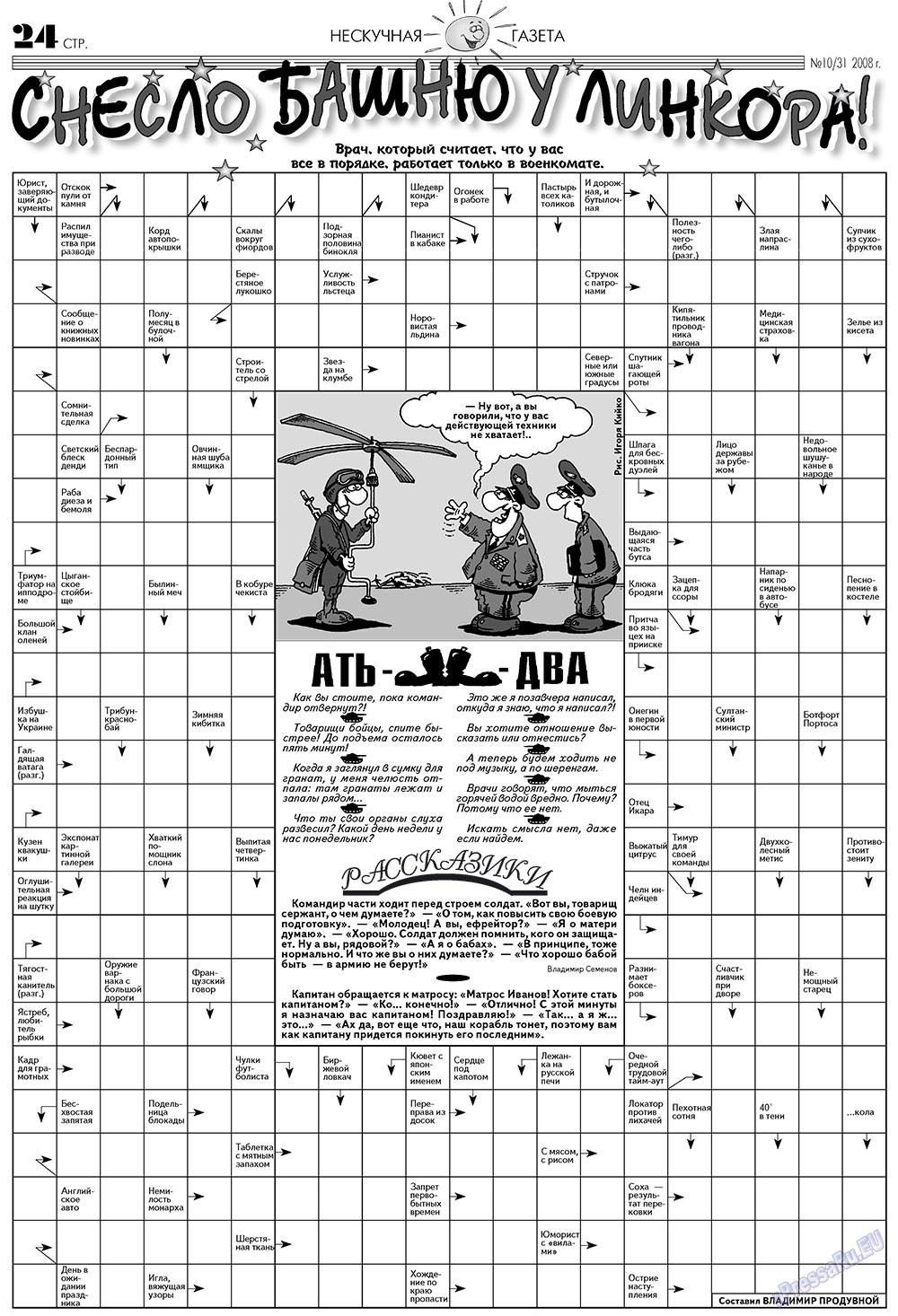 Нескучная газета (газета). 2008 год, номер 10, стр. 20