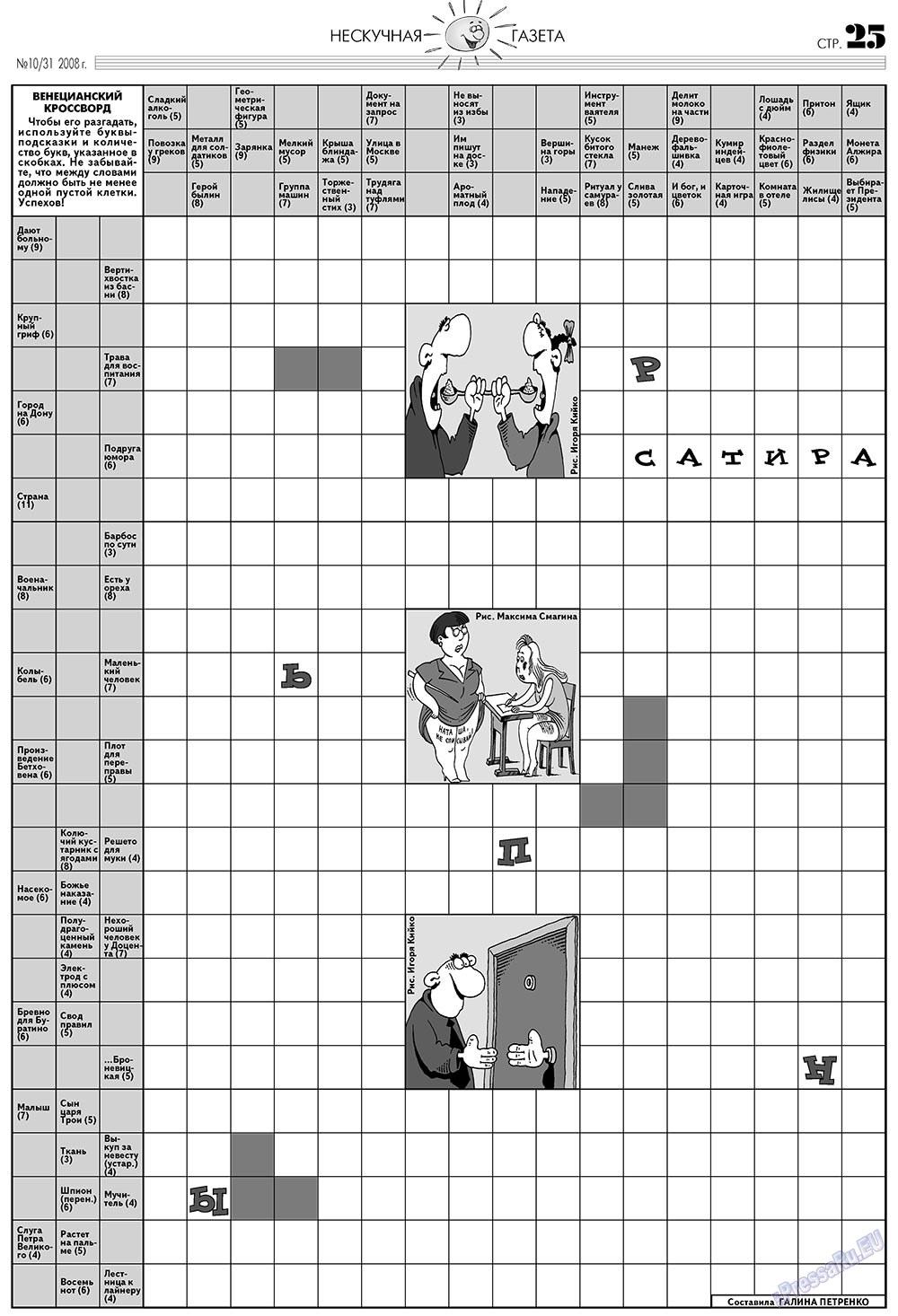Нескучная газета (газета). 2008 год, номер 10, стр. 21
