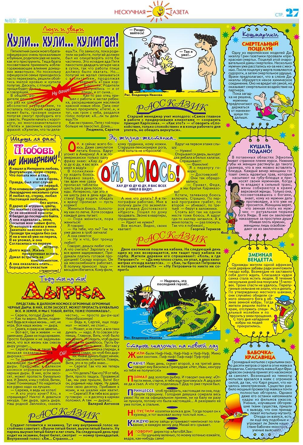 Нескучная газета (газета). 2008 год, номер 10, стр. 23