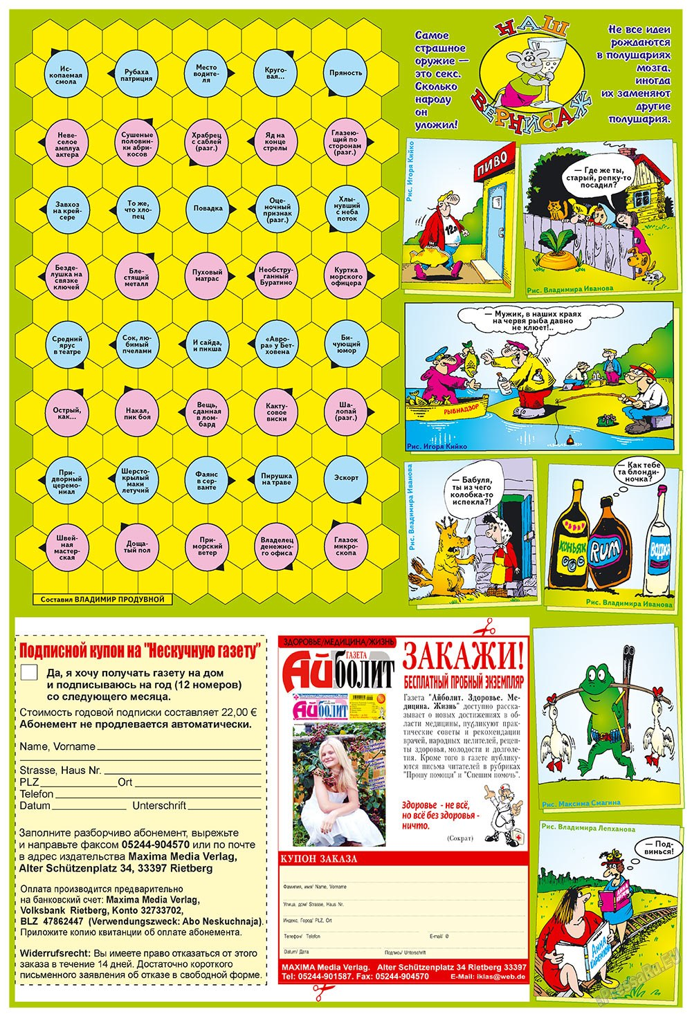 Нескучная газета (газета). 2008 год, номер 10, стр. 24