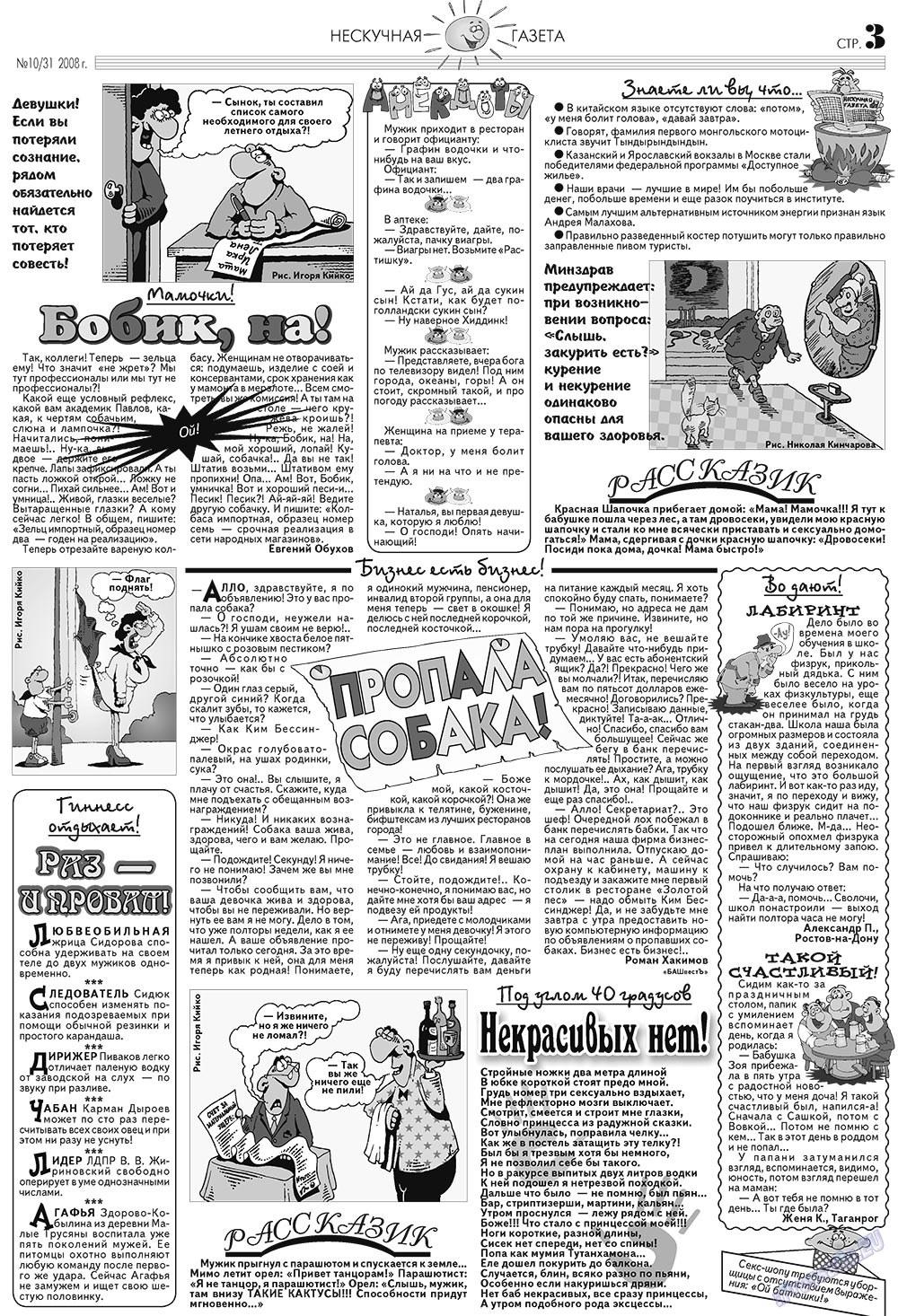 Нескучная газета (газета). 2008 год, номер 10, стр. 3