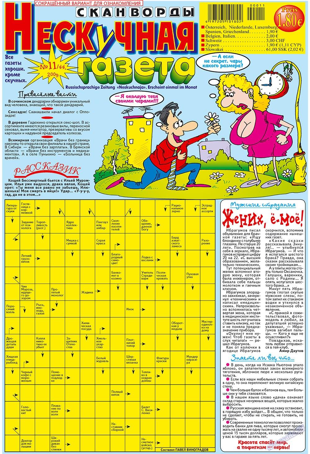 Нескучная газета (журнал). 2009 год, номер 11, стр. 1