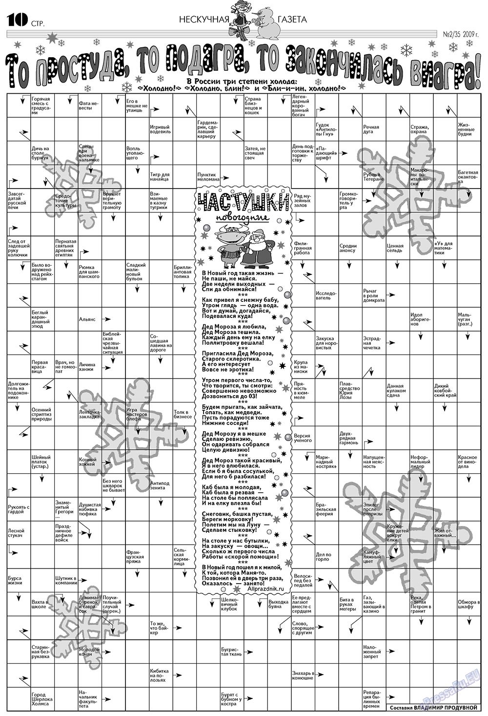 Нескучная газета (газета). 2009 год, номер 2, стр. 10