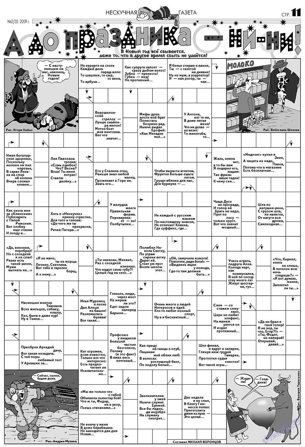 Нескучная газета (газета). 2009 год, номер 2, стр. 11