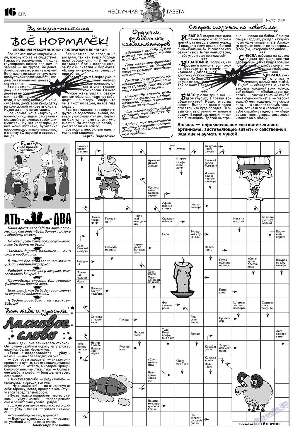 Нескучная газета (газета). 2009 год, номер 2, стр. 13