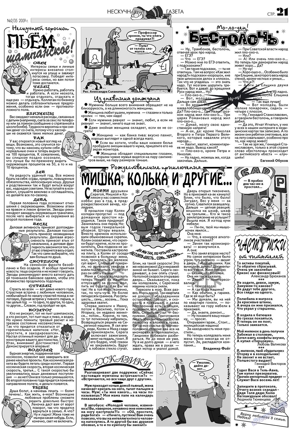 Нескучная газета (газета). 2009 год, номер 2, стр. 17